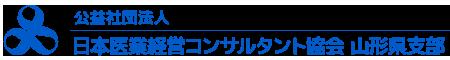 公益社団法人 日本医業経営コンサルタント協会 山形県支部